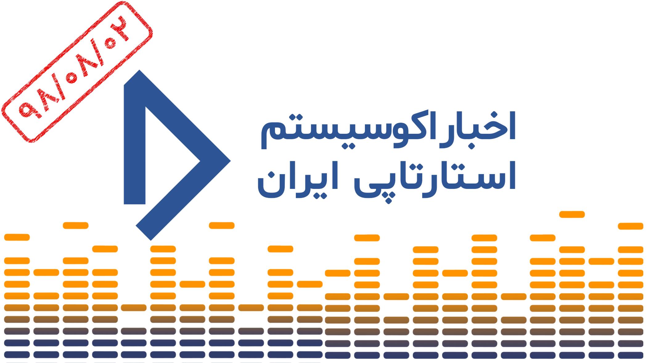 اخبار اکوسیستم استارتاپی ایران