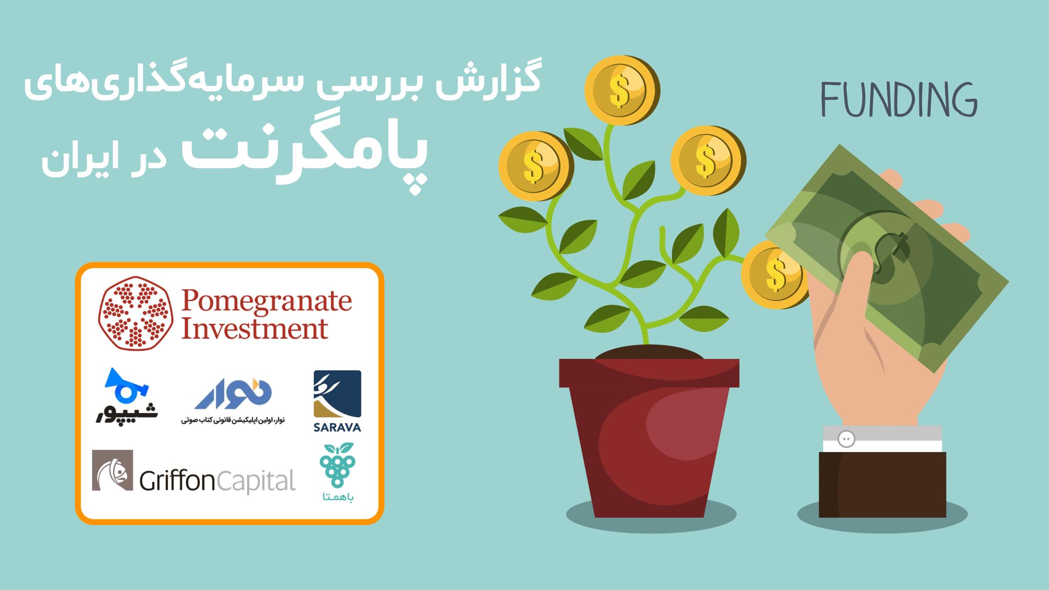 ارزشگذاری استارتاپ های ایرانی