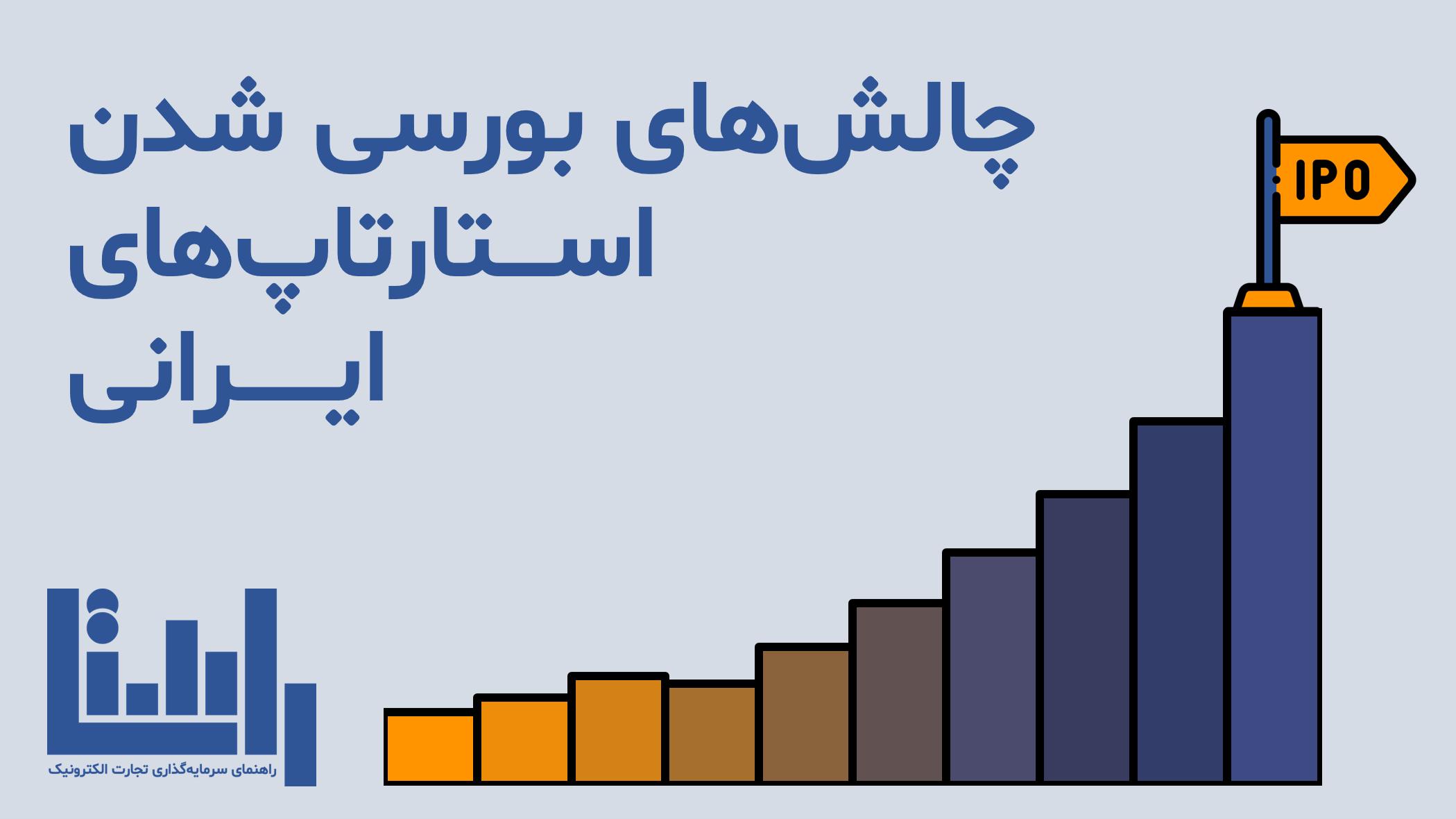 مشکل ورود استارتاپ های ایرانی به بورس
