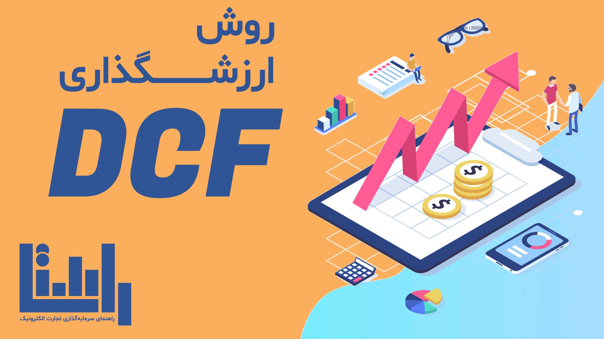روش ارزشگذاری DCF جریان نقد تنزیل شده
