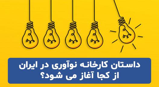 کارخانه نوآوری آزادی