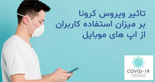 کرونا و اپ های موبایل