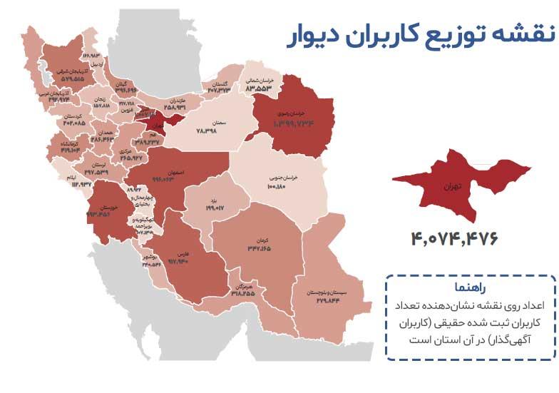 نقشه توزیع کاربران دیوار