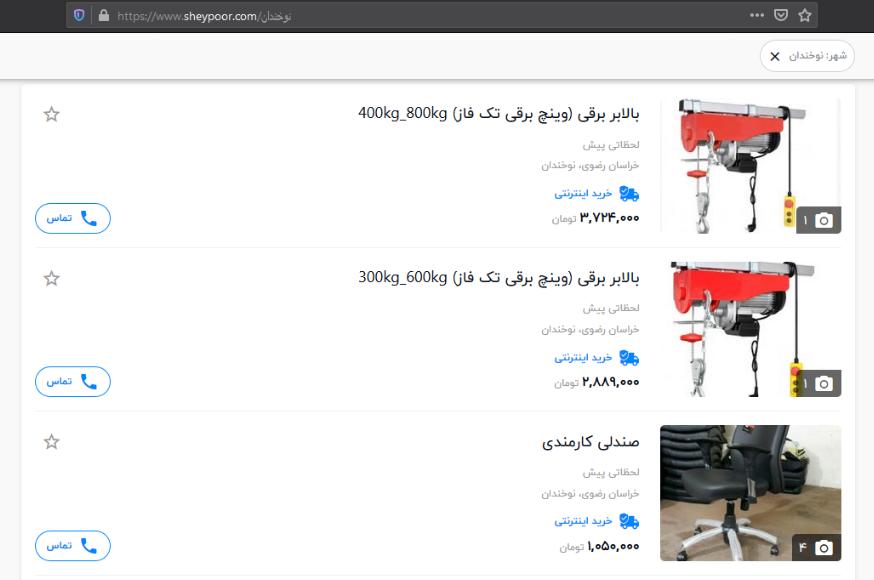 سایت شیپور2
