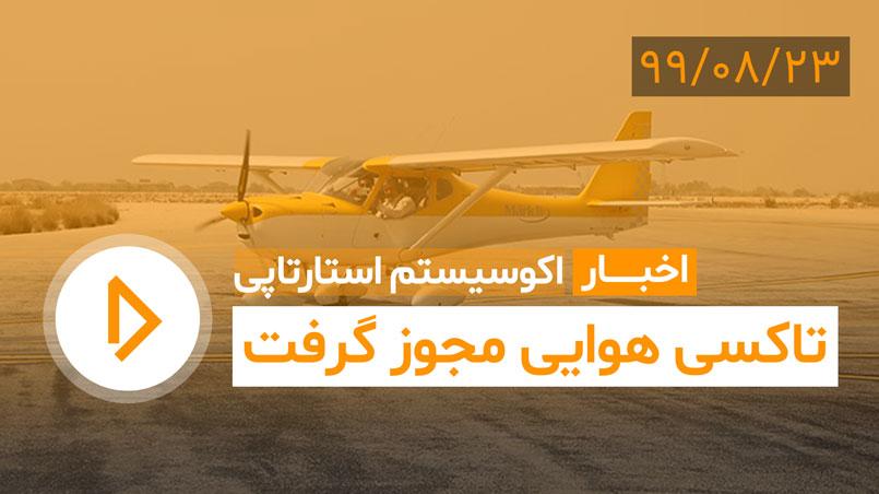 اخبار-23-ام-آبان-ماه-سایت