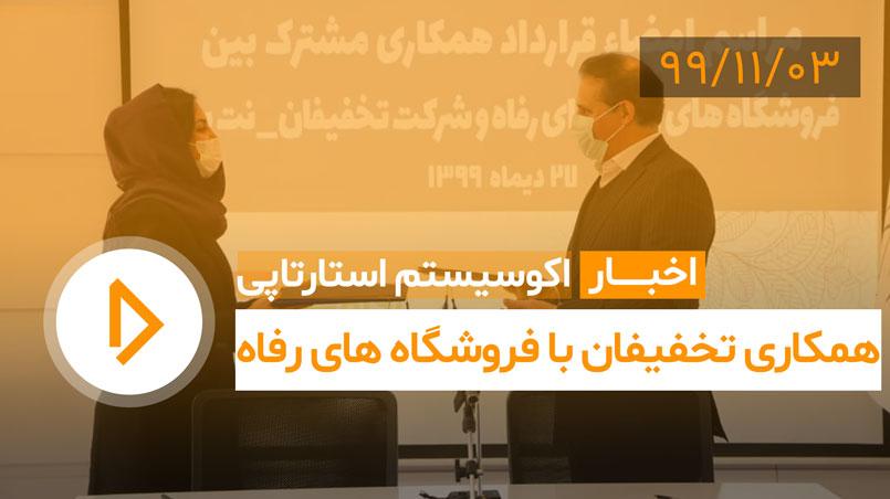 اخبار-3-بهمن---سایت