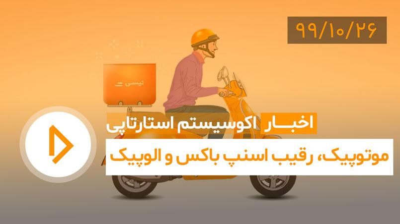 کاوراخبار26-دی-ماه