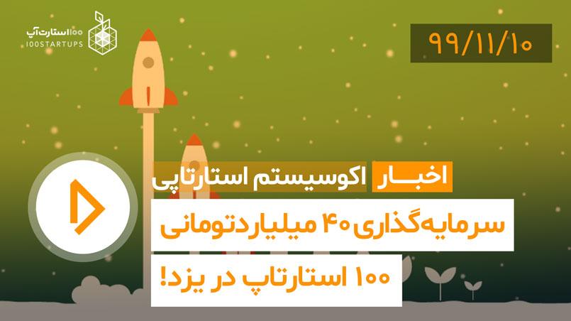 اخبار 10 بهمن