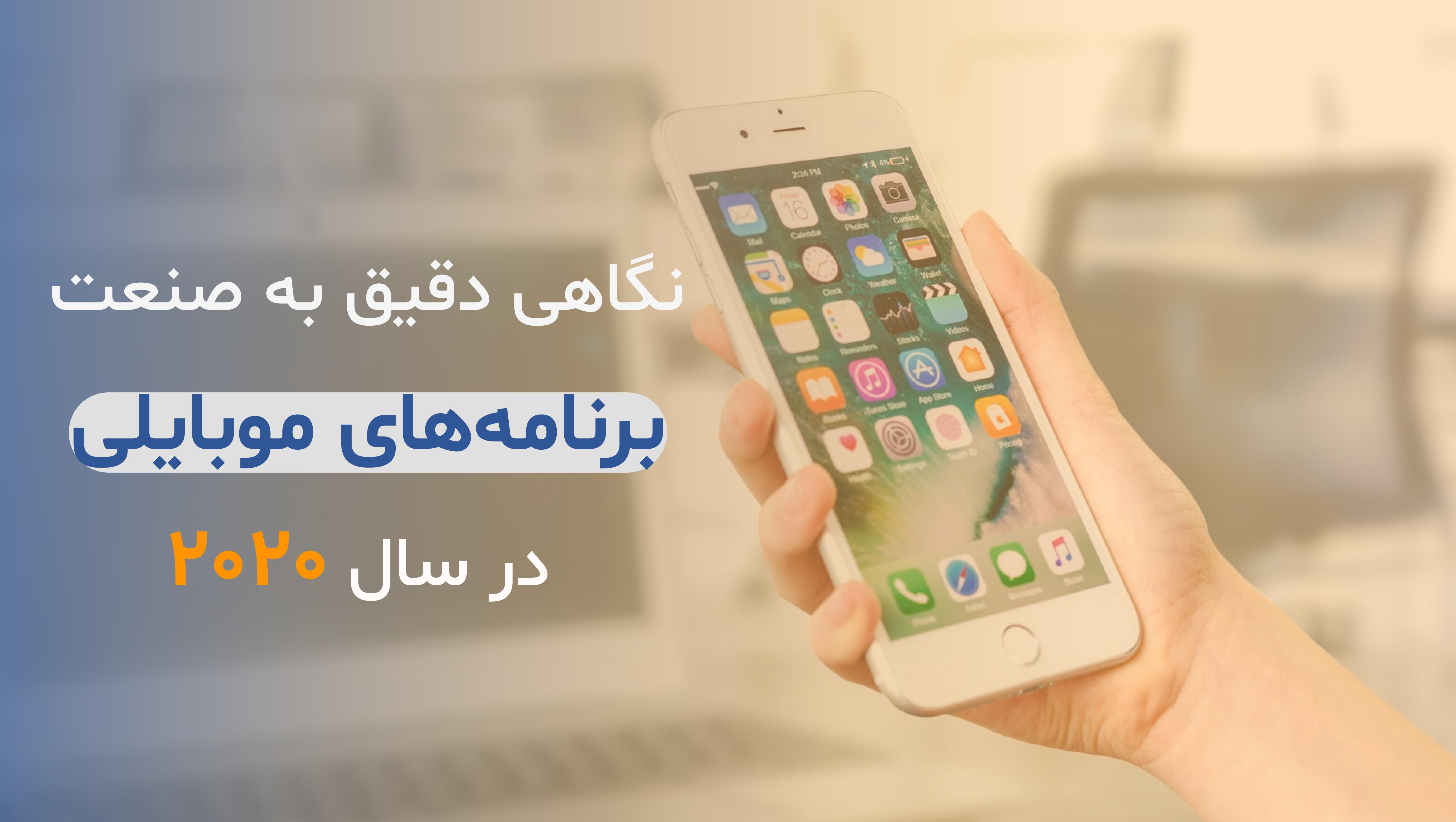 صنعت موبایل